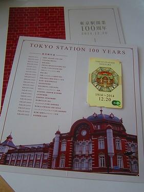 東京駅100周年記念suica (5)