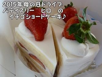 ブログ用006-2015 05 11-121851