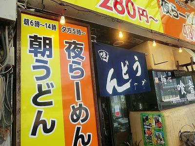 麺心 喰音(くおん)