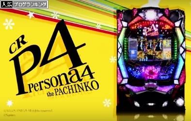 CR ペルソナ4