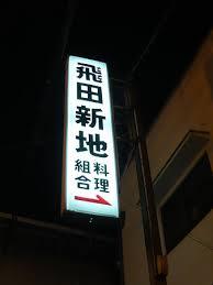 飛田新地1