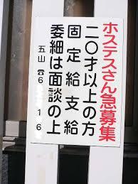 飛田新地9