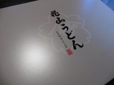 花山うどん (10)
