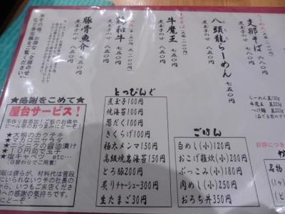八頭龍 (7)