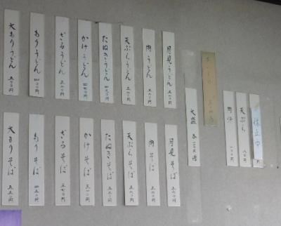 利根うどん (7)