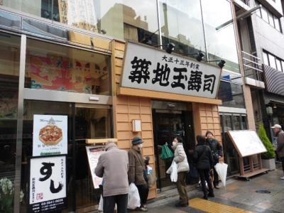 玉寿司 (6)