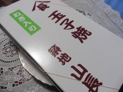 山長 (3)