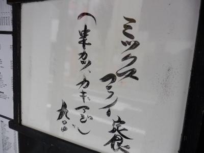 山下軒 (4)