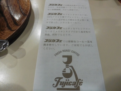 フジカフェ (4)