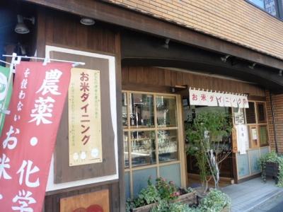 お米ダイニング (3)