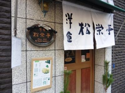 松栄亭 (5)