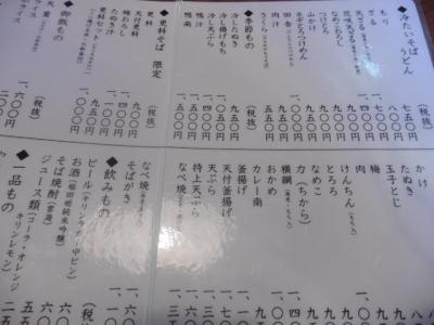 福佐家 (5)