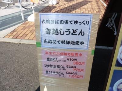 深山うどん (9)