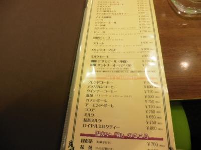 珈琲西武 (5)