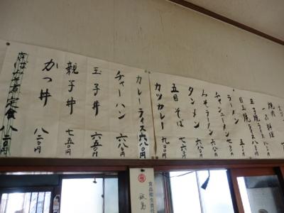 ゆめぢ食堂 (4)