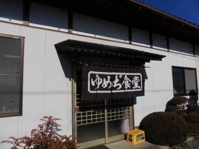 ゆめぢ食堂 (11)