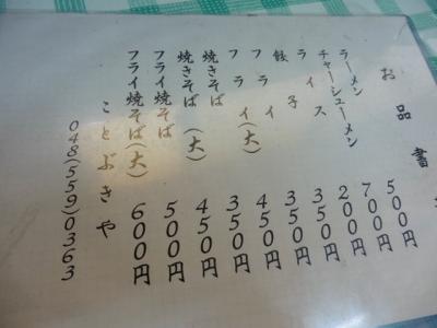 ことぶきや (6)