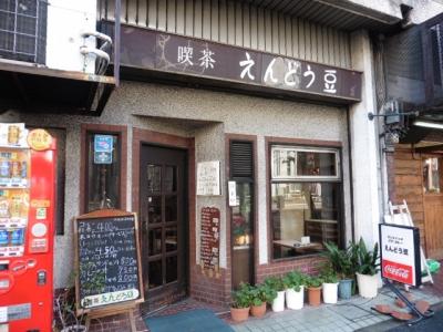 えんどう豆 (4)