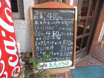 えんどう豆 (5)