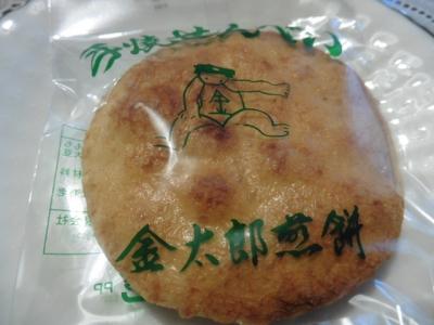 金太郎 (2)