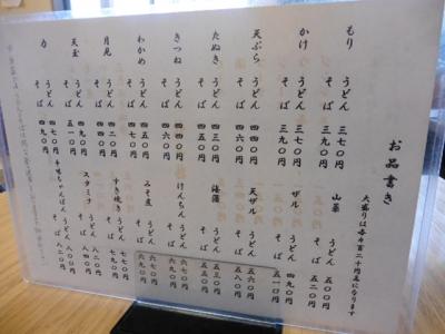 新川うどん (4)