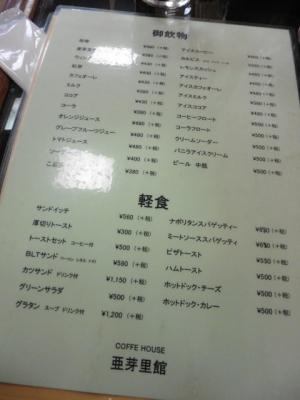 亜芽里館 (4)