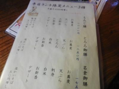 名倉 (4)