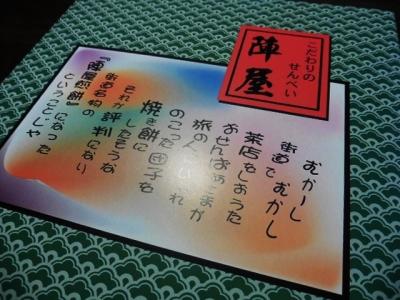 片岡食品 (2)