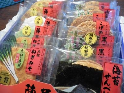 片岡食品 (3)