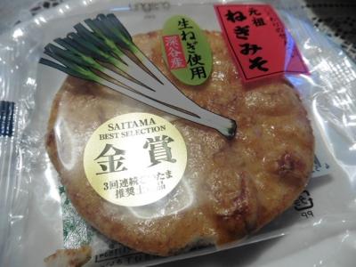片岡食品 (4)