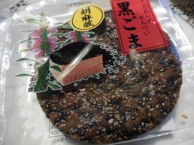 片岡食品 (5)