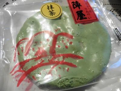 片岡食品 (8)