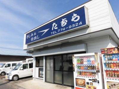 たむら (2)