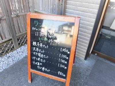 寺田家 (5)