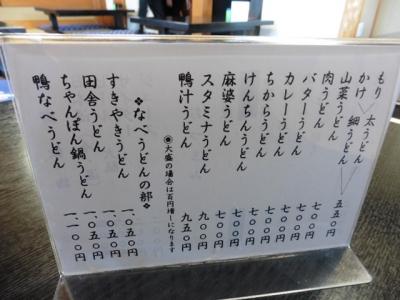 大木うどん (4)