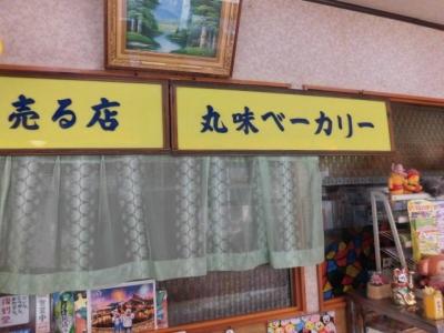 丸味ベーカリー (3)