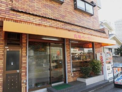 丸味ベーカリー (4)