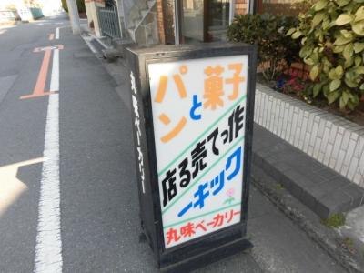 丸味ベーカリー (5)