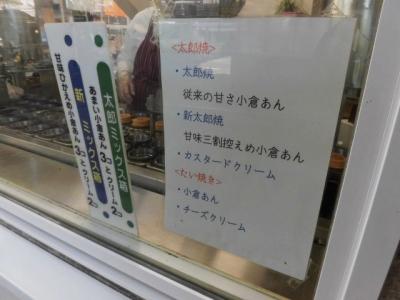 太郎焼 (3)