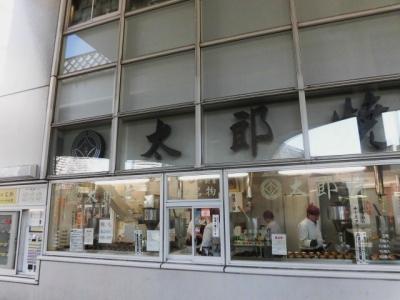 太郎焼 (4)