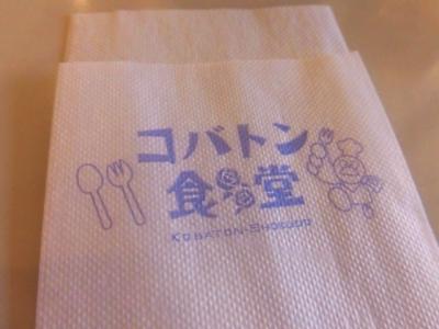 コバトン食堂 (8)