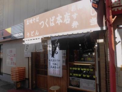 つくば本店 (2)