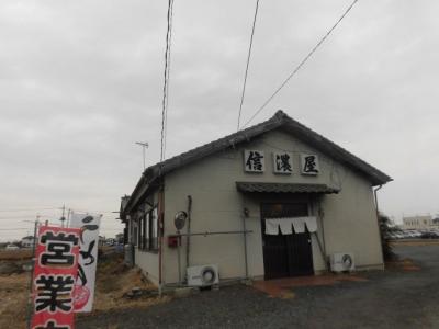 信濃屋 (11)