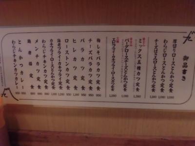 冨士山ミート (2)