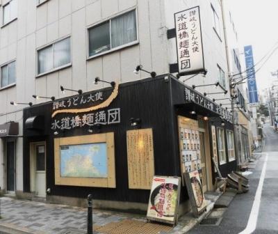 水道橋麺通団 (5)