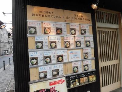 水道橋麺通団 (7)