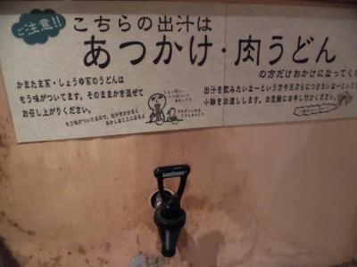 水道橋麺通団 (8)