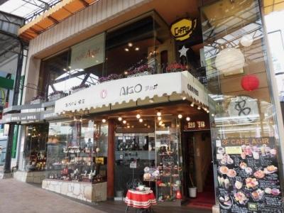 喫茶アカオ (2)