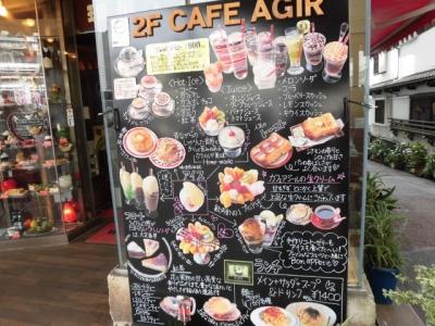 喫茶アカオ (3)