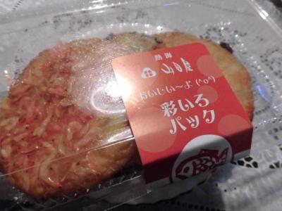 山田屋 (10)